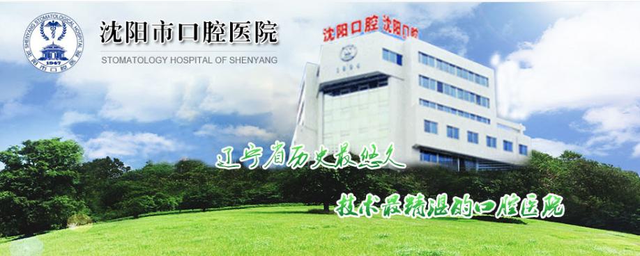 北京卓普时代为沈阳市口腔医院提供一卡通系统