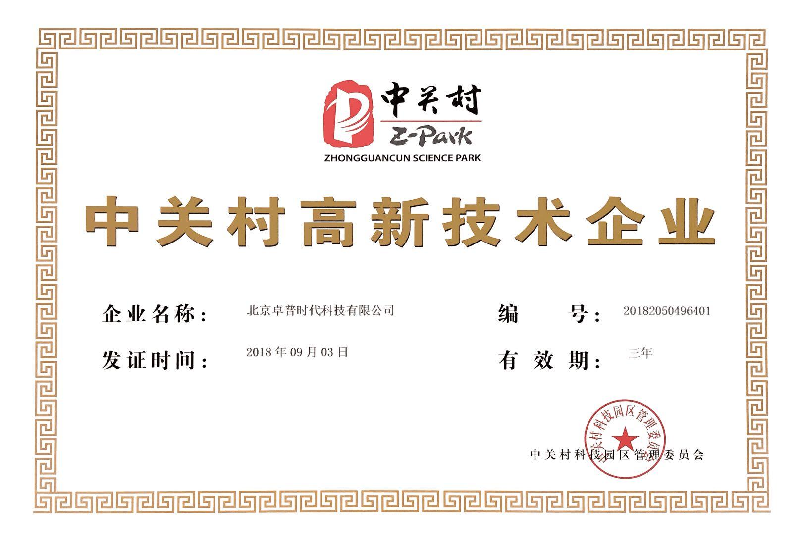 北京卓普荣获《中关村高新技术企业》荣誉称号