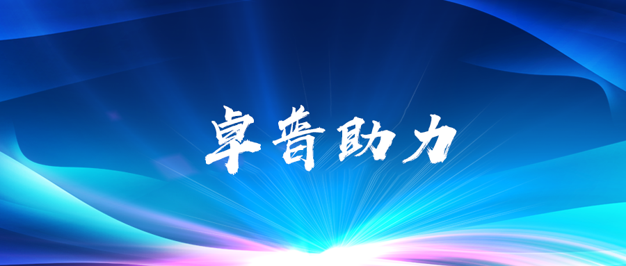 快讯 |卓普助力江苏爱矽半导体厂房项目