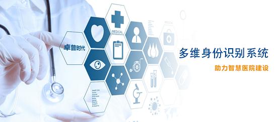 55彩票网医院智能卡系统——多维身份识别,打造55彩票网平台